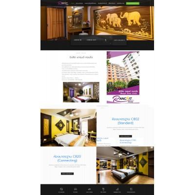 รับทำเว็บห้องเช่า โรงแรม คอนโด รีสอร์ท อพาร์ทเมนท์ อาคารพาณิชย์ ทาวน์เฮ้าส์