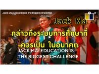 Jack Ma กล่าวถึงระบบการศึกษาที่ควรเป็น ในอนาคตต่อจากนี้ไป ว่า