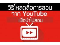 เคล็ดลับ!วิธีการโหลด วีดีโอจาก YouTube เพื่อมาใช้เป็นสื่อการสอน