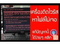 วิธีแก้และลบ Virus ซ่อน Folder ซ่อน File อย่างง่าย