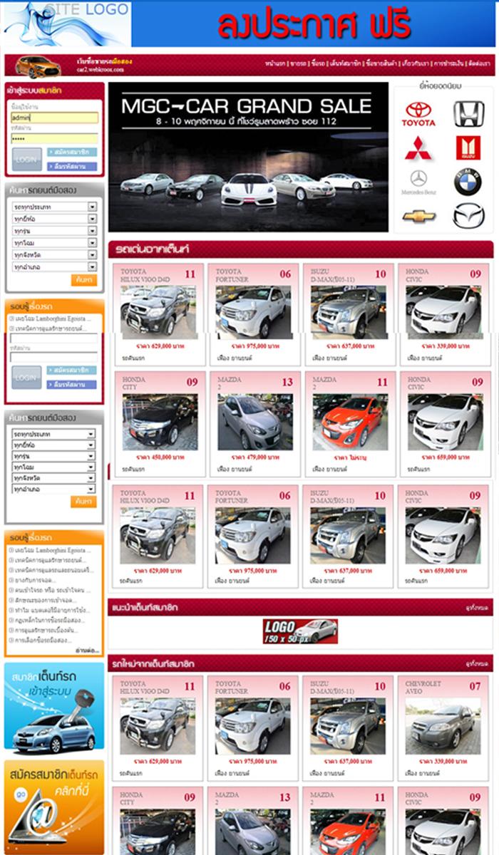 รับทำเว็บไซต์ขายรถมือสอง รับทำเว็บเตนท์รถมือสอง