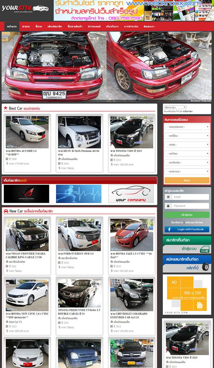 รับทำเว็บไซต์ขายรถมือสอง รับทำเว็บขายรถ รองรับทุกอุปกรณ์
