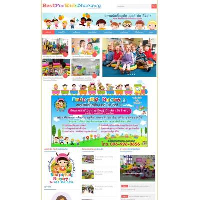รับทำเว็บสถานรับเลี้ยงเด็ก Nursery  รับทำเว็บNursery