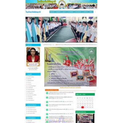 รับทำเว็บไซต์โรงเรียน รับทำเว็บไซต์โรงเรียน เว็บสถานศึกษา