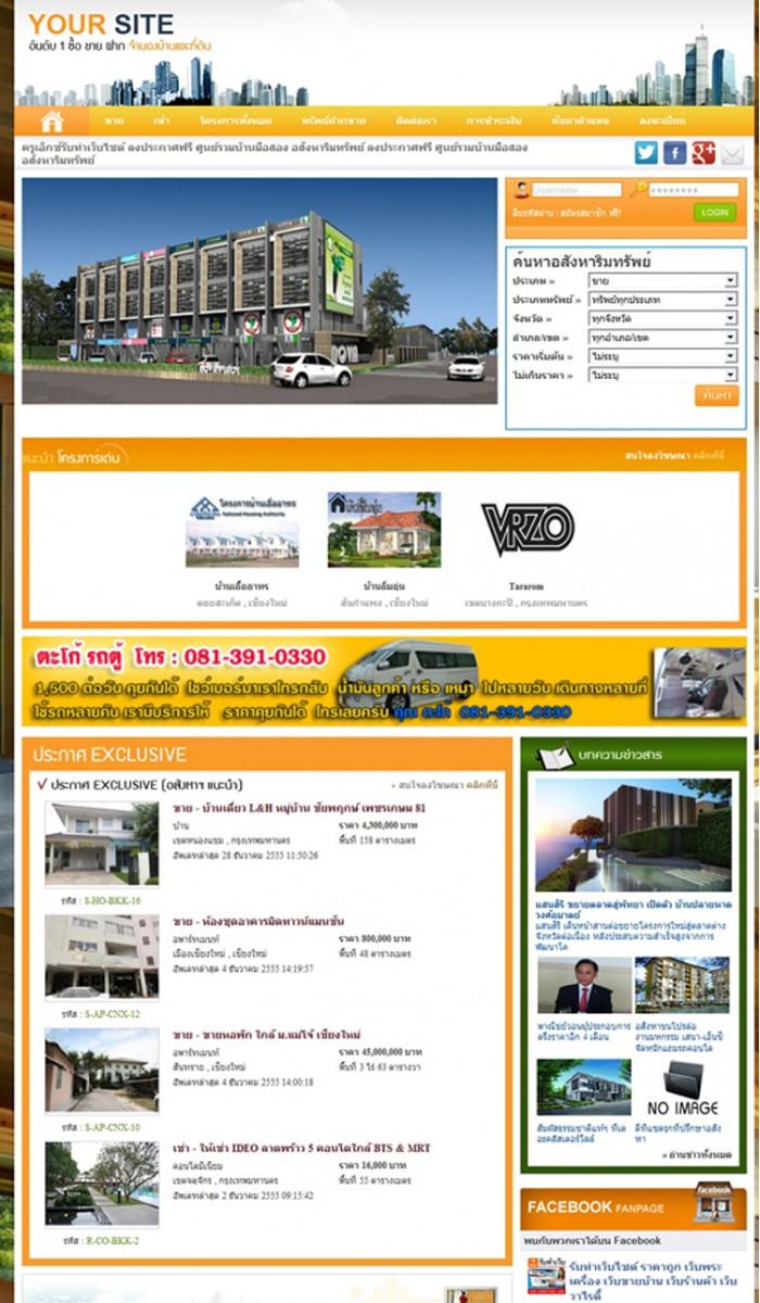รับทำเว็บอสังหาริมทรัพย์ รับทำเว็บไซต์เว็บขายบ้าน-ขายที่ดิน