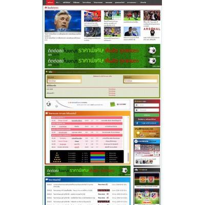 รับทำเว็บไซต์ฟุตบอล รับทำเว็บทีเด็ดบอล