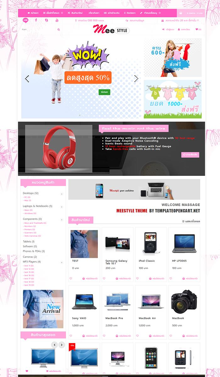 รับทำเว็บขายสินค้า รับทำเว็บร้านค้าออนไลน์ รับทำเว็บขายเสื้อผ้า