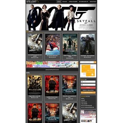 รับทำเว็บดูหนัง รับทำเว็บไซต์ดูหนังออนไลน์