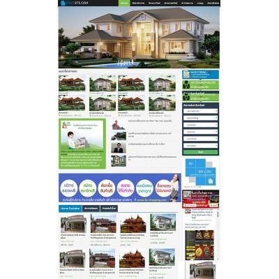 รับทำเว็บอสังหาริมทรัพย์ รับทำเว็บไซต์อสังหาริมทรัพย์ ราคาถูก รับทำเว็บขายบ้านที่ดิน