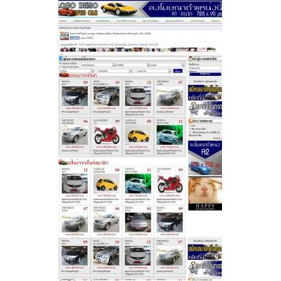 รับทำเว็บไซต์ขายรถมือสอง  รับทำเว็บเต้นท์รถมือสอง