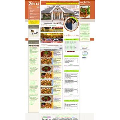 รับทำเว็บไซต์ร้านอาหาร รับทำเว็บรีสอร์ท เว็บร้านอาหาร เว็บห้องเช่า ที่พัก
