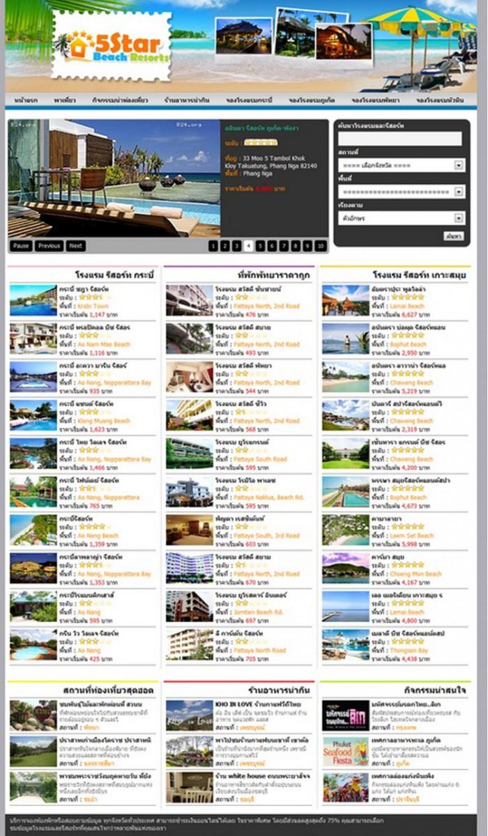 รับทำเว็บไซต์จองโรงแรม รับทำเว็บไซต์R24 รับทำเว็บท่องเที่ยว