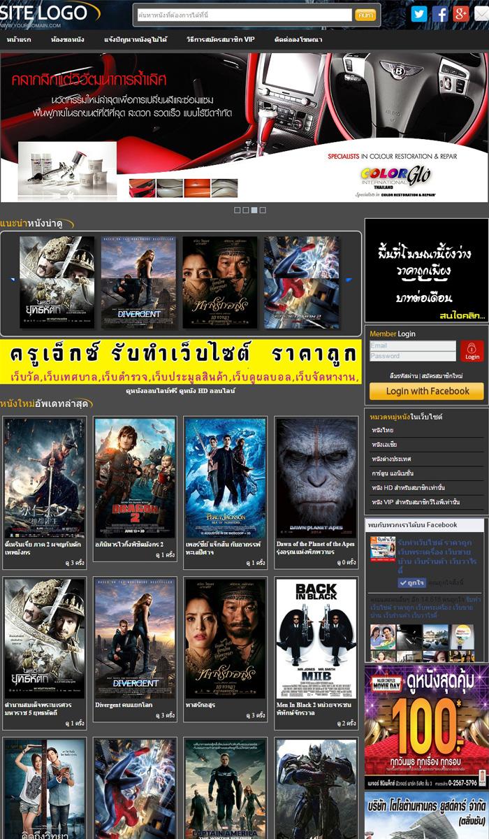 รับทำเว็บไซต์ดูหนังออนไลน์ ขายสคิปเว็บดูหนัง  รับทำเว็บดูหนัง รับทำเว็บดูหนังออนไลน์
