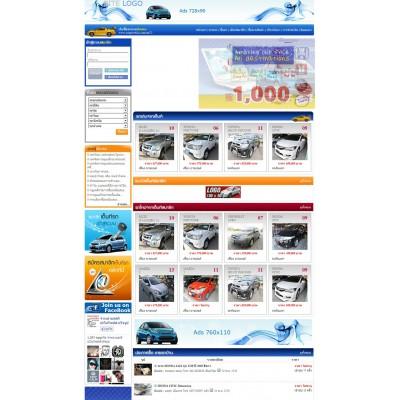 รับทำเว็บไซต์ขายรถมือสอง รับทำเว็บขายรถมือสอง ราคาถูก