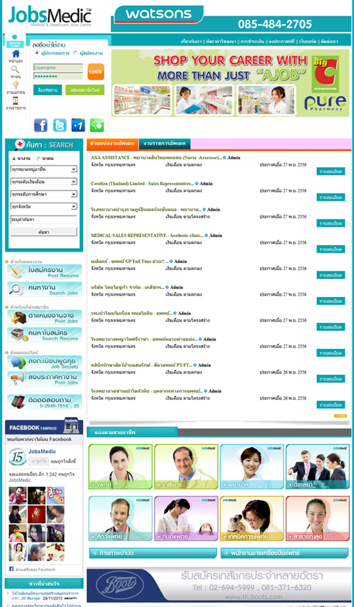 รับทำเว็บไซต์หางาน รับทำเว็บจัดหางาน ขายสคริปเว็บหางาน
