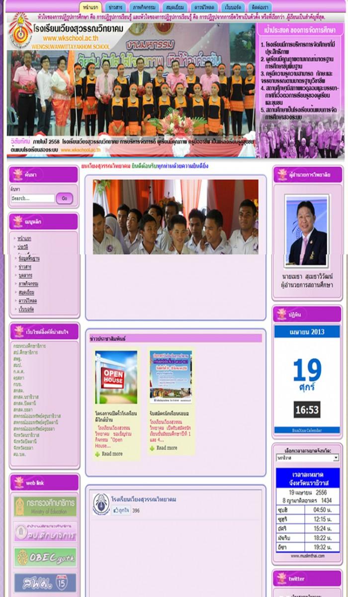 รับทำเว็บไซต์โรงเรียน รับทำเว็บไซต์ราชการ