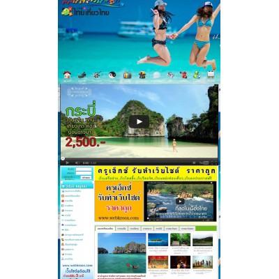 รับทำเว็บท่องเที่ยว รับทำเว็บทัวร์ เว็บไซต์ท่องเที่ยว
