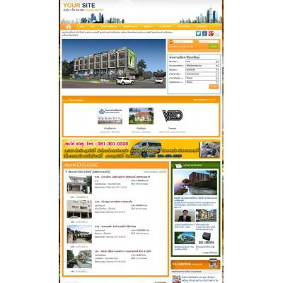 รับทำเว็บไซต์อสังหาริมทรัพย์ รับทำเว็บขายบ้าน ขายที่ดิน