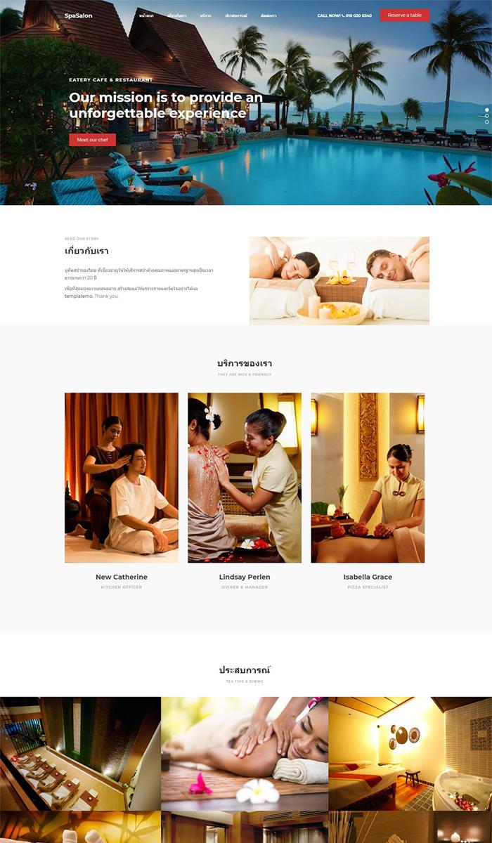 รับทำเว็บสปา รับทำเว็บไซต์สปา รับทำเว็บนวดแผนไทย